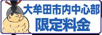 大牟田市内中心部限定料金